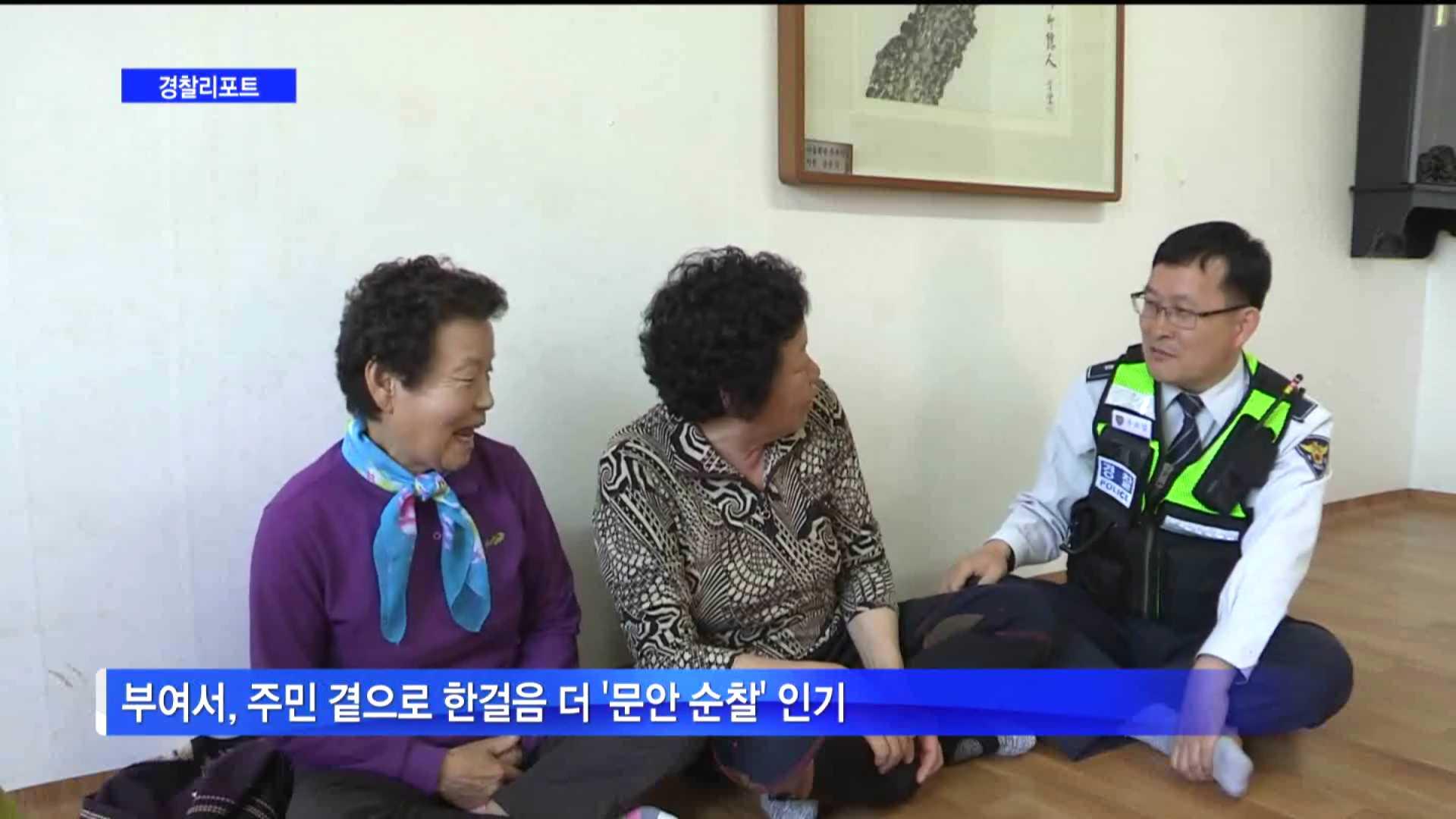 충남경찰 리포트 59회