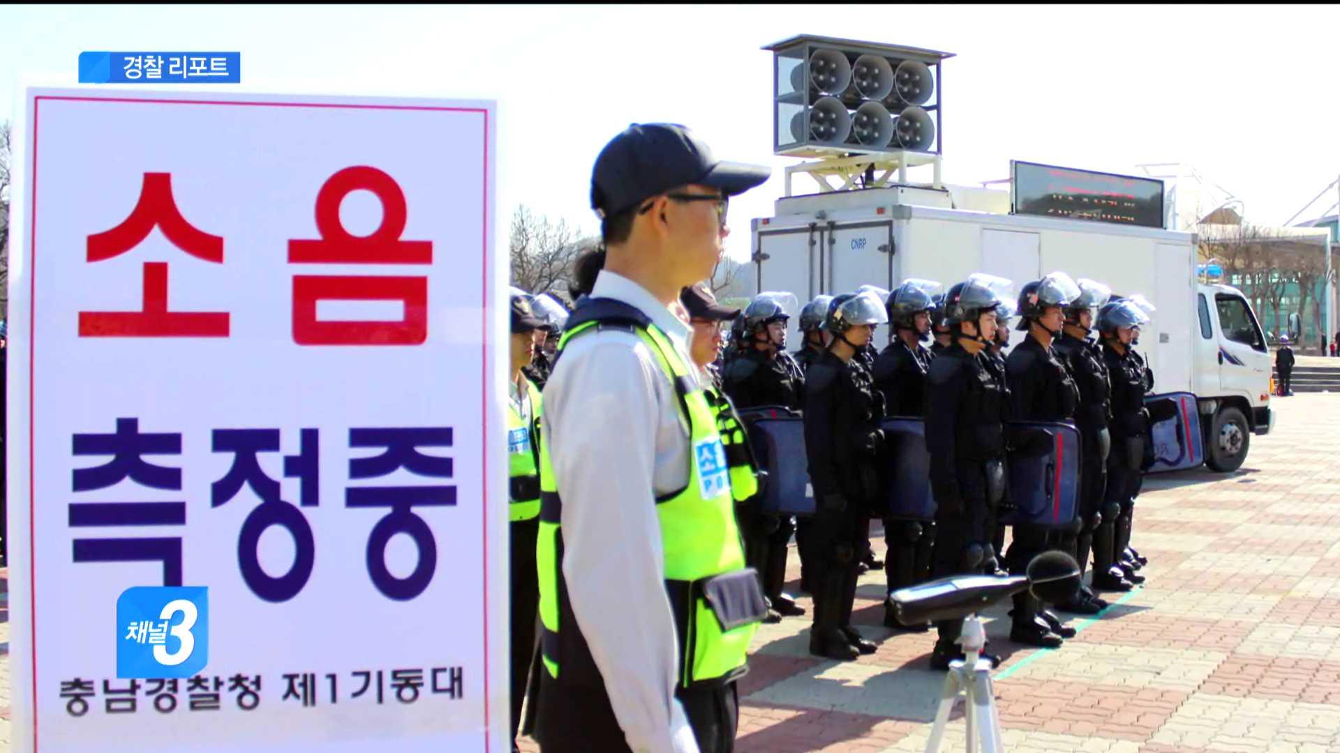 충남경찰 리포트 60회