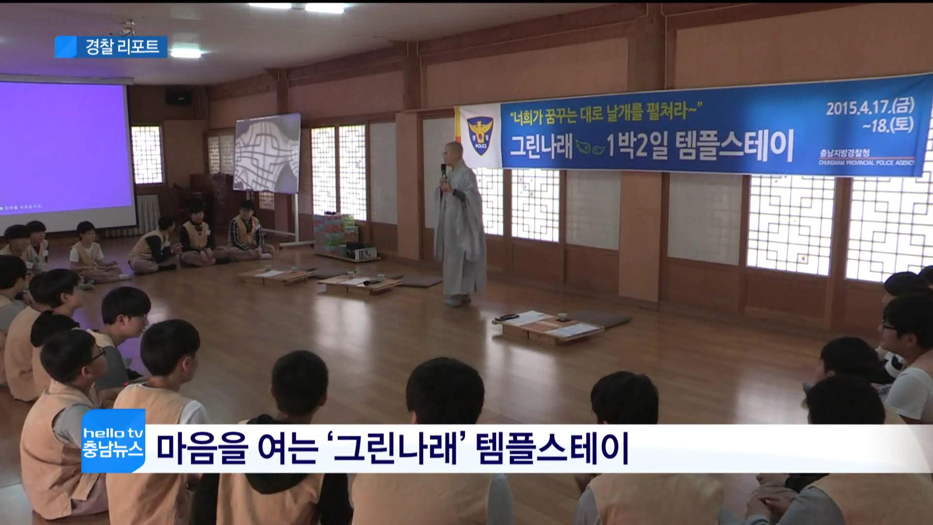 충남경찰 리포트 63회