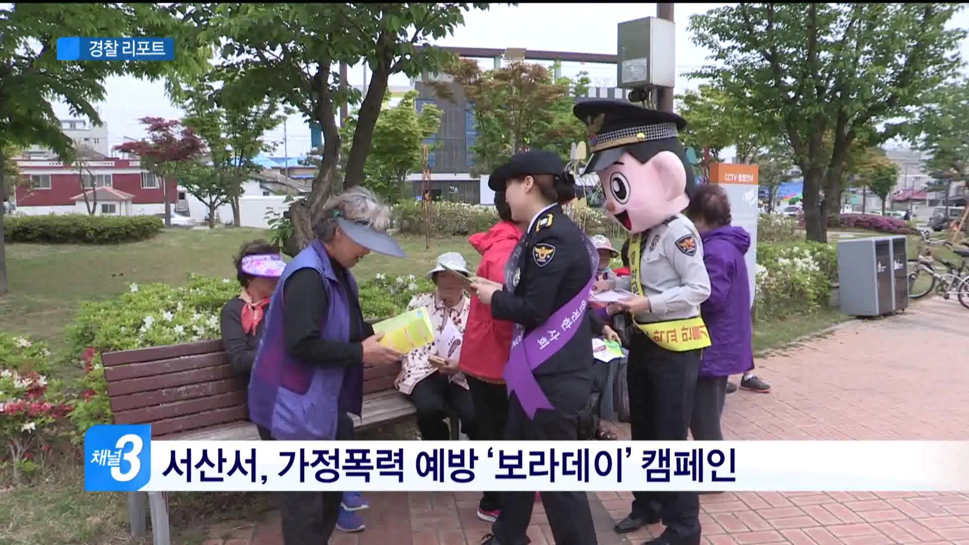 충남경찰 리포트 66회