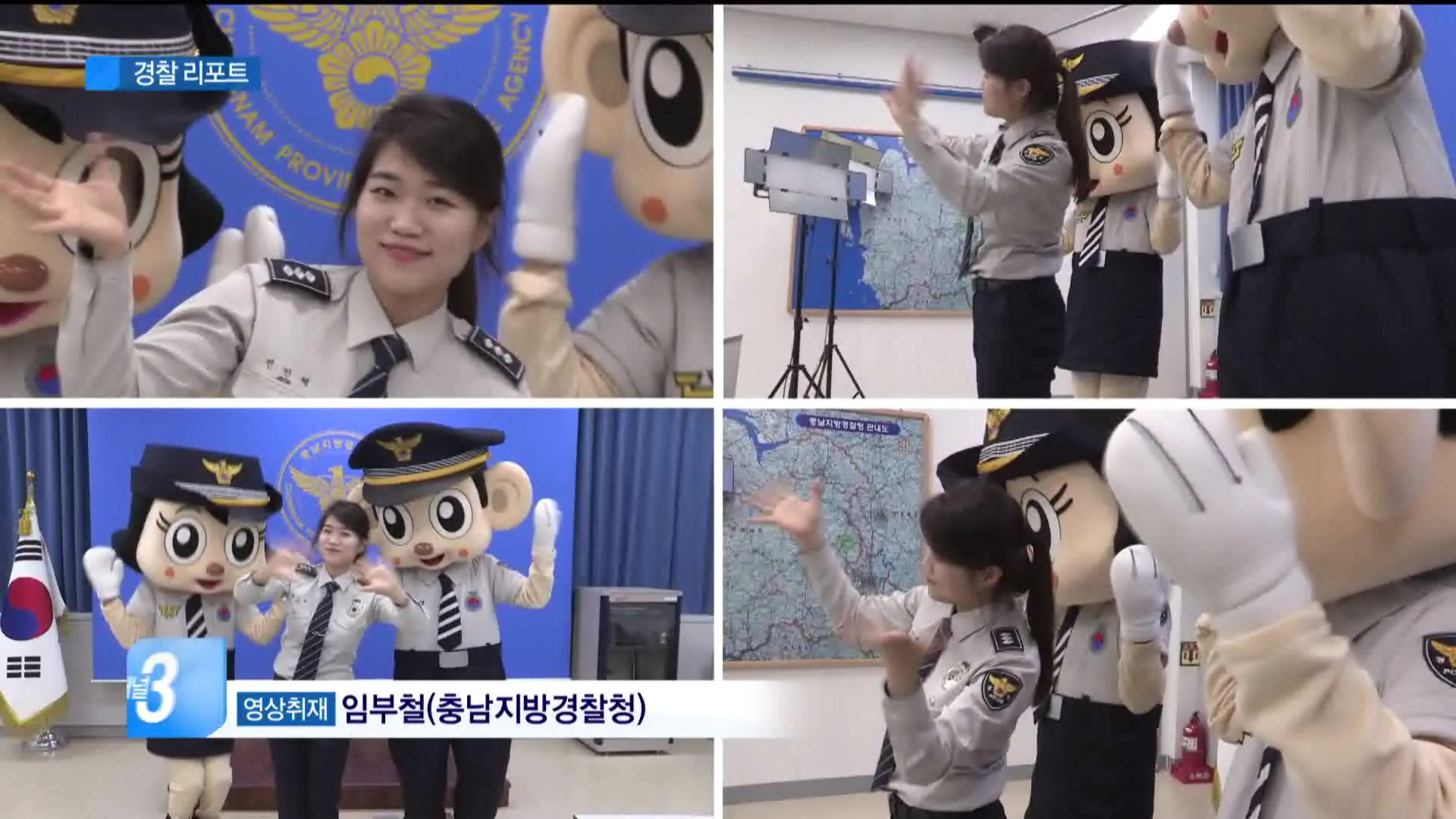 충남경찰 리포트 67회