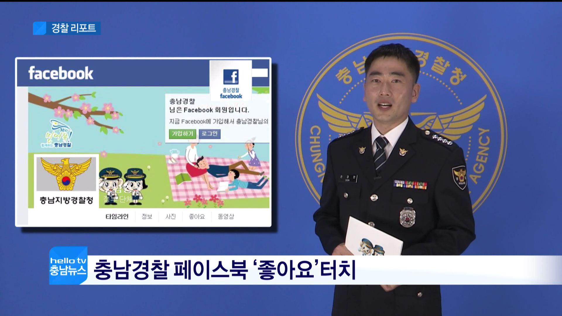 충남경찰리포트 68회