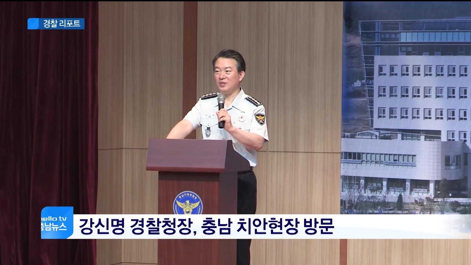 충남경찰 리포트 70회