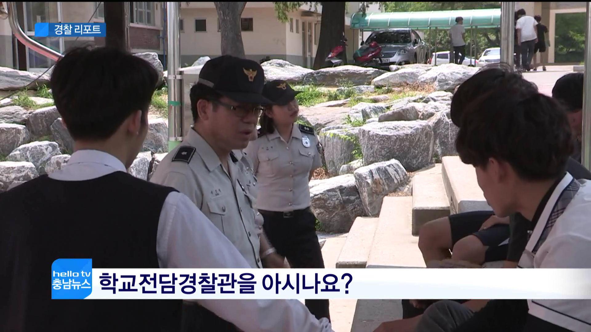 충남경찰 리포트 71회