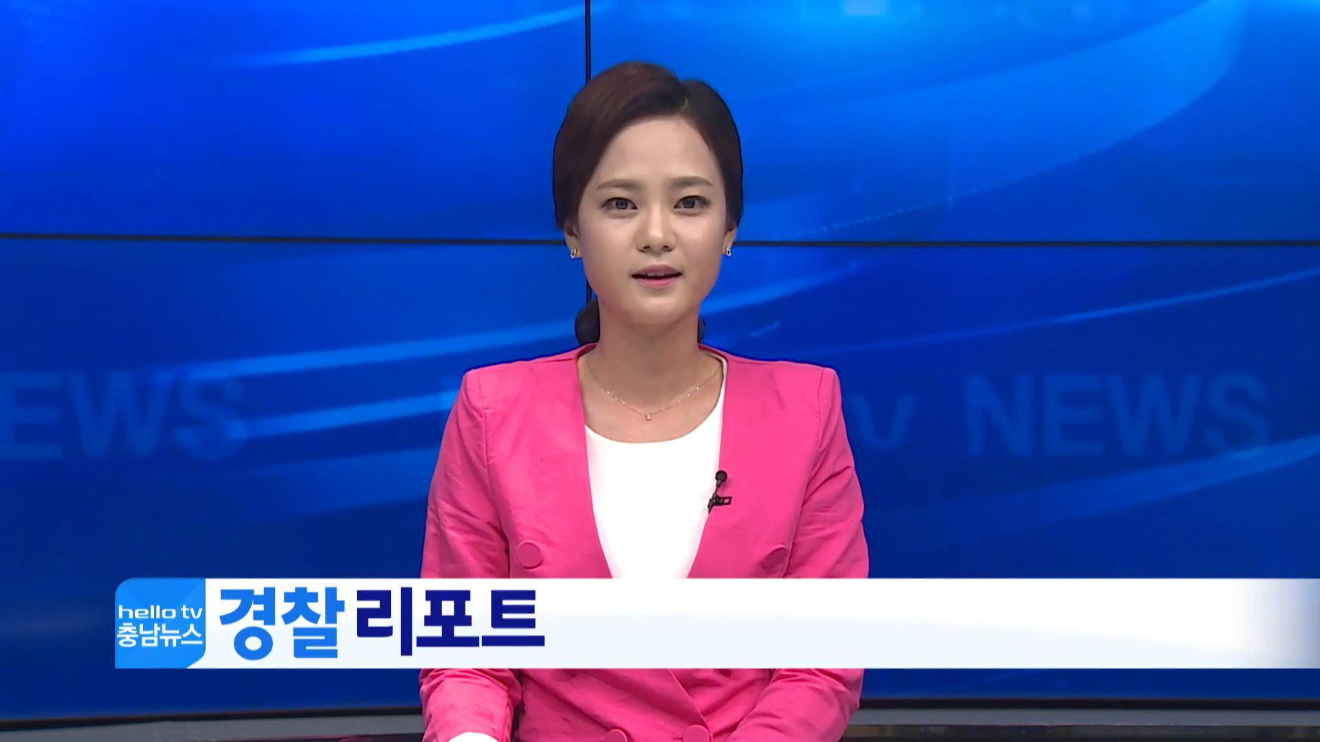 충남경찰 리포트 76회