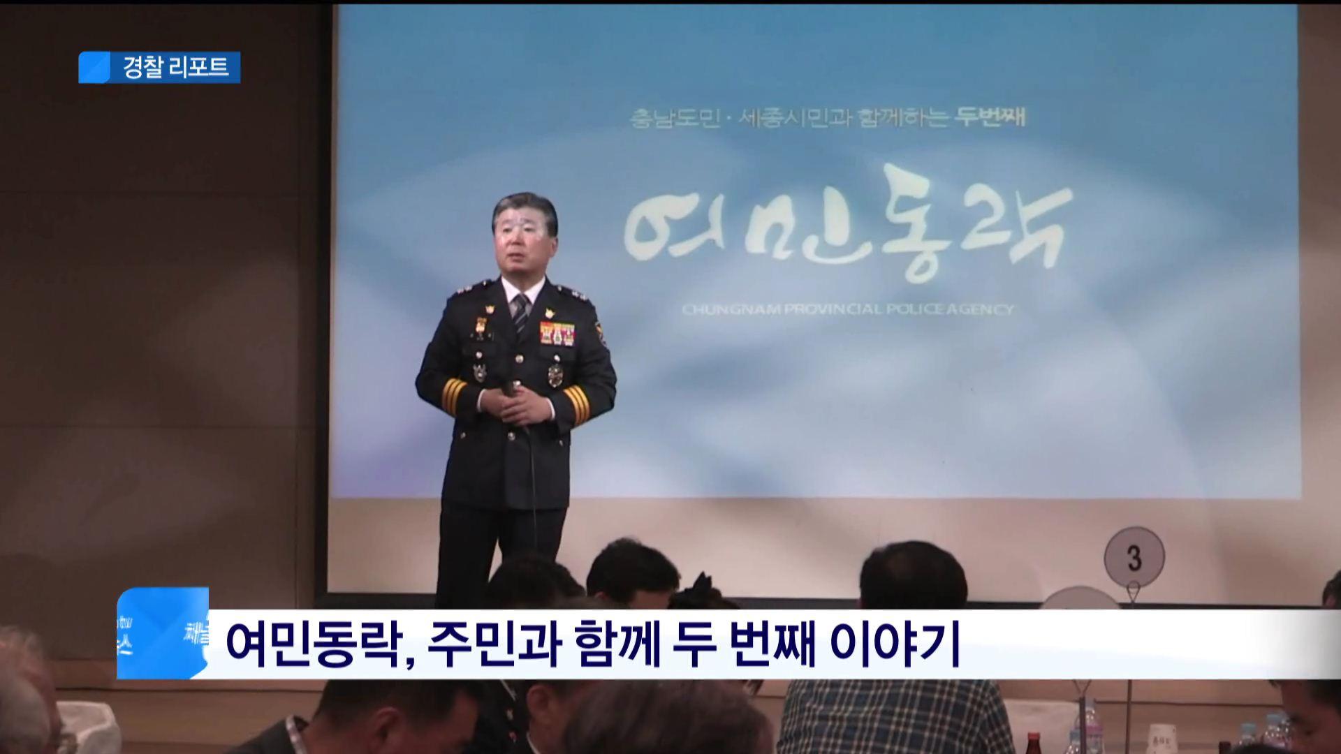 충남경찰 리포트 81회
