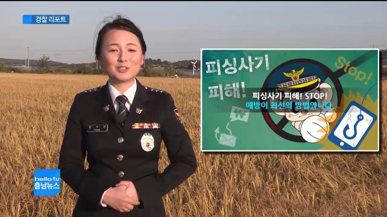 경찰리포트 88회 -충청도 사투리