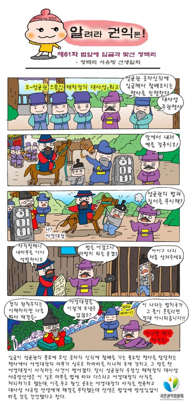 61화_청백리_서유망.jpg