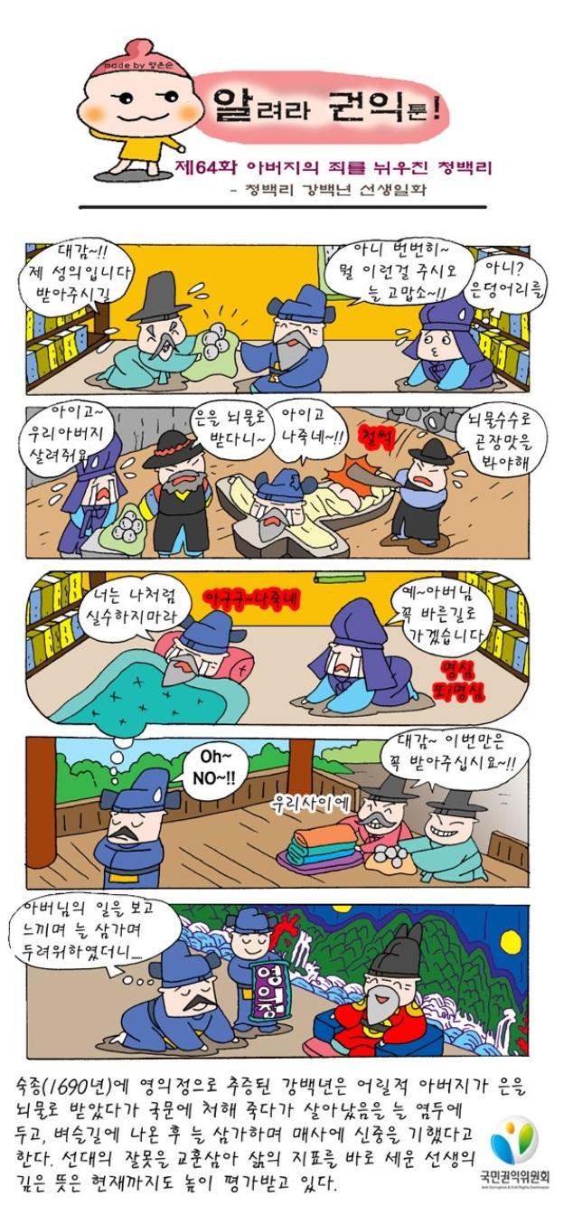 64화_청백리_강백년.jpg