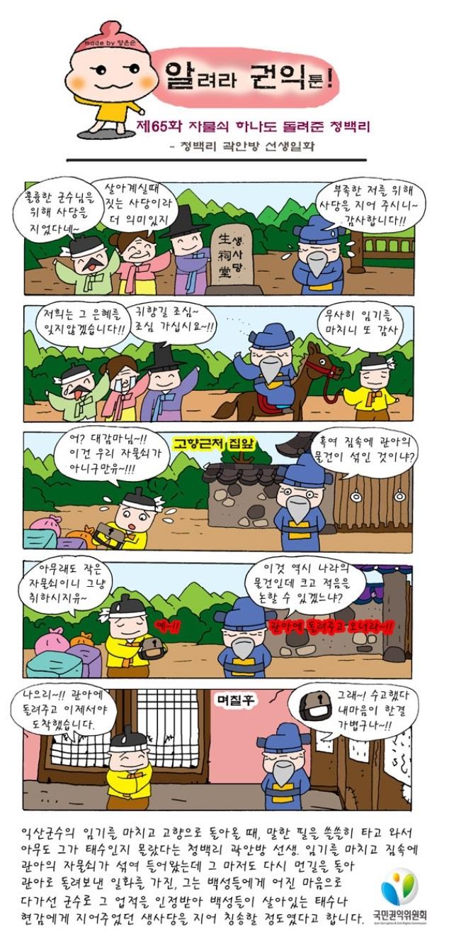 65화_청백리_곽안방.jpg