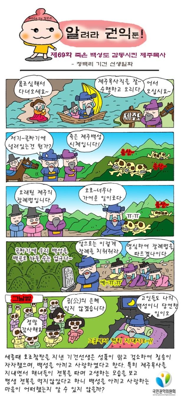 69화_청백리_기건.jpg