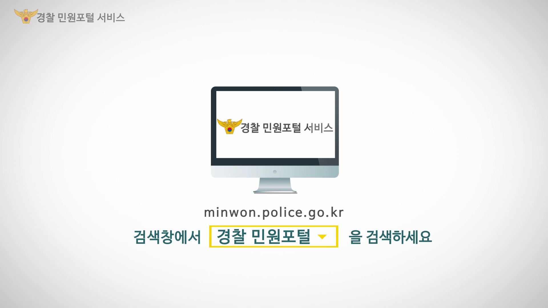 2016년 더 편리해진 경찰민원포털