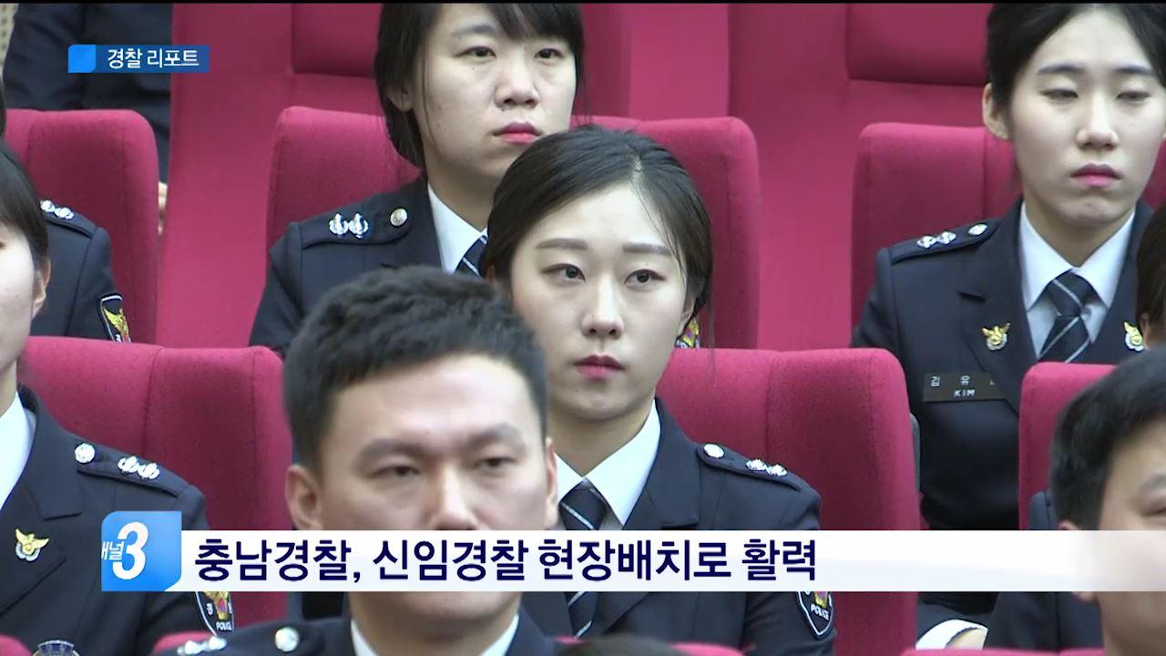 경찰리포트 101회 (160113)