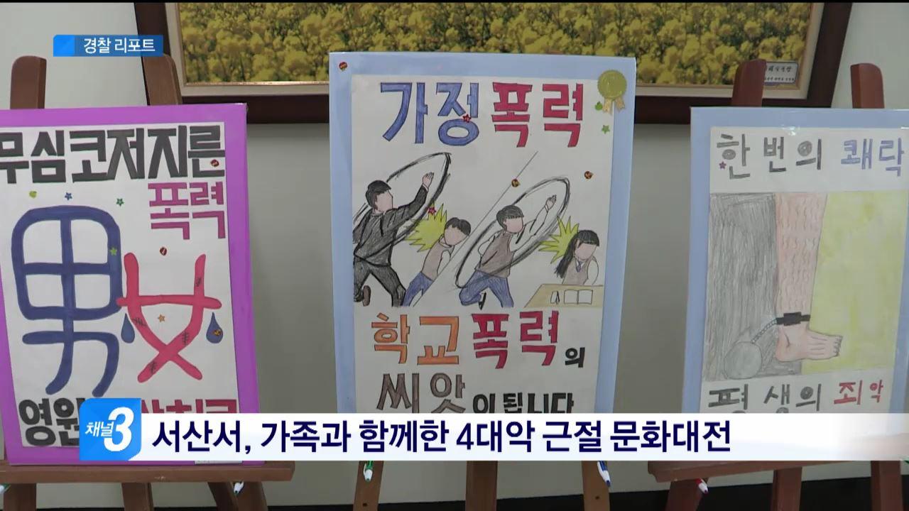 충남경찰 리포트 102회 (160121)