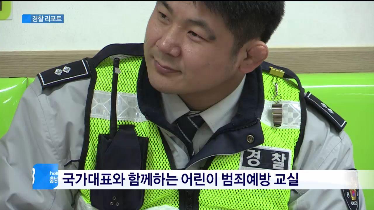 충남경찰 리포트 106회 (160225)