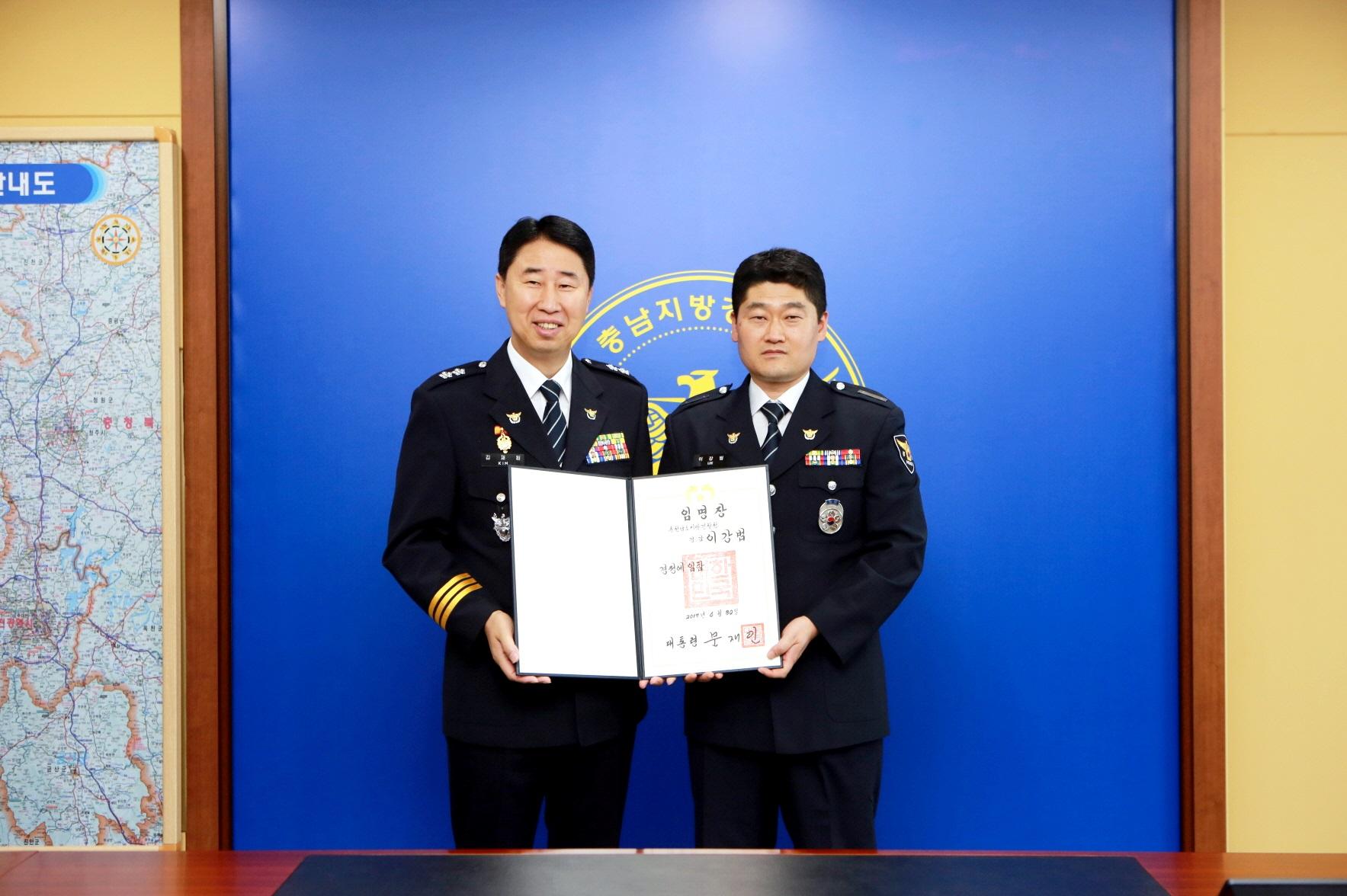충남경찰청 광역수사대장 이강범 경정 승진 임용식