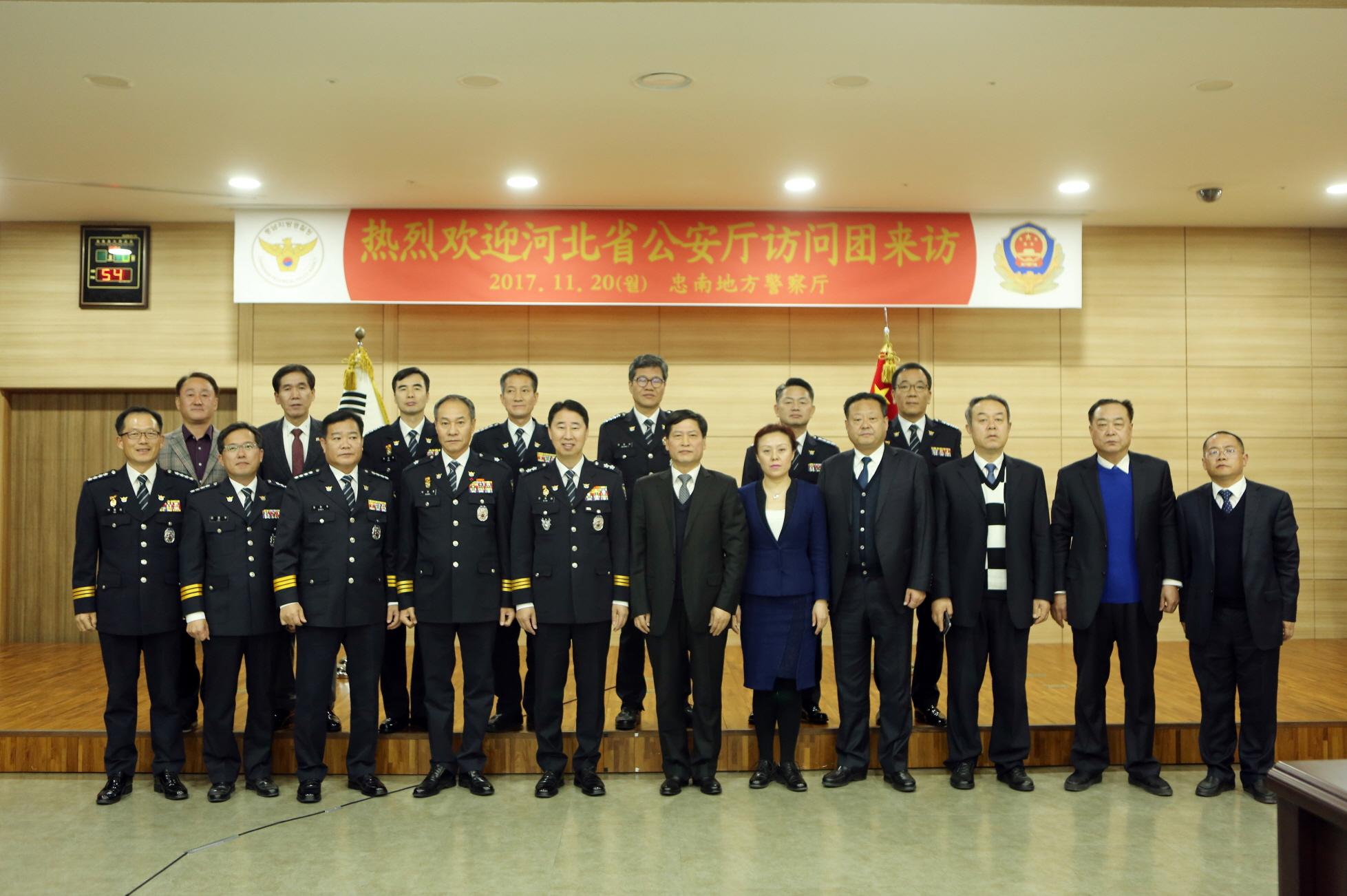 중국 하북성 공안청 대표단과의 업무회담