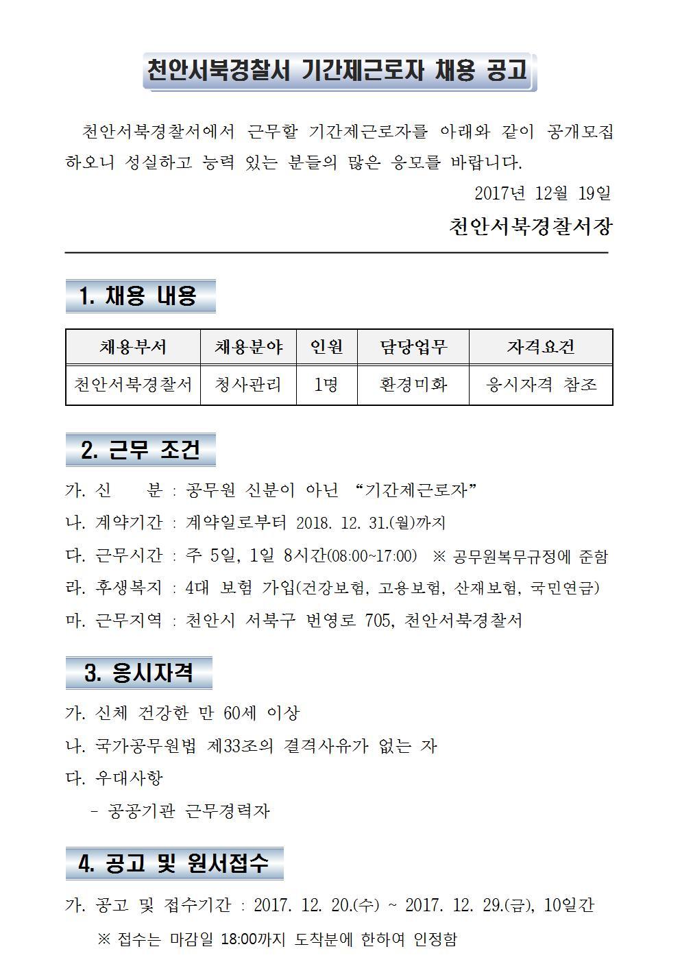 천안서북경찰서_기간제_근로자_채용_공고문001.jpg