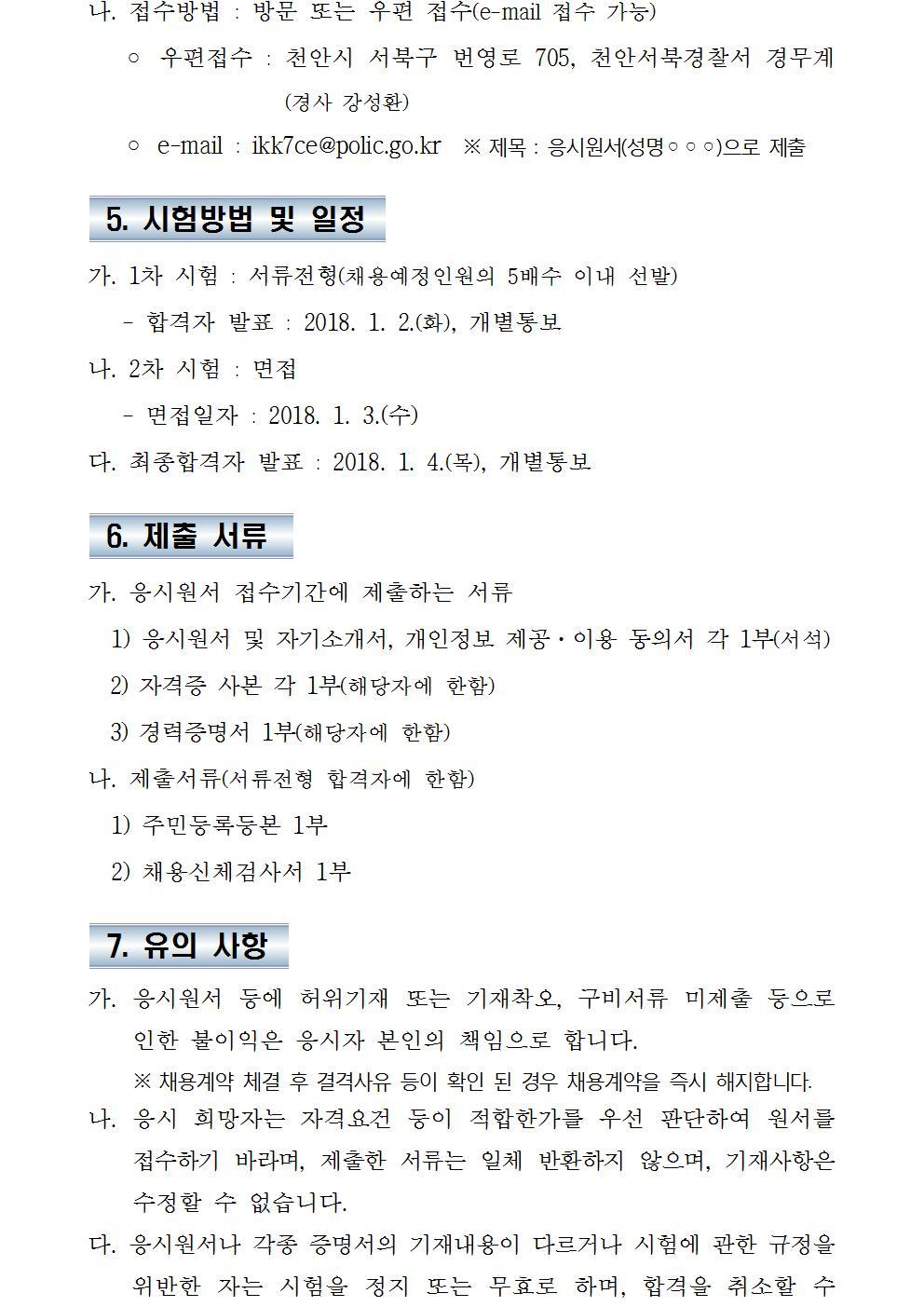 천안서북경찰서_기간제_근로자_채용_공고문002.jpg