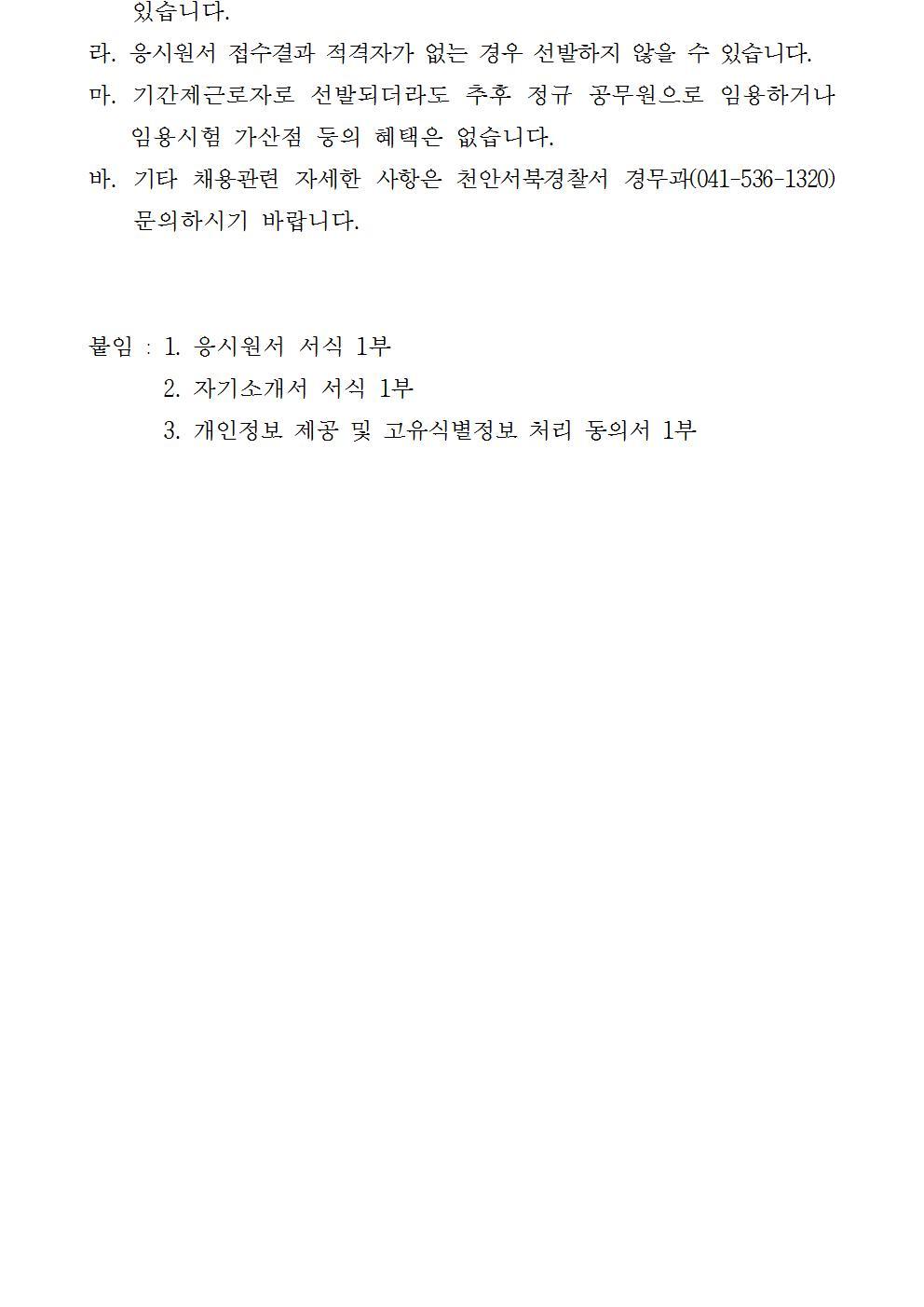 천안서북경찰서_기간제_근로자_채용_공고문003.jpg