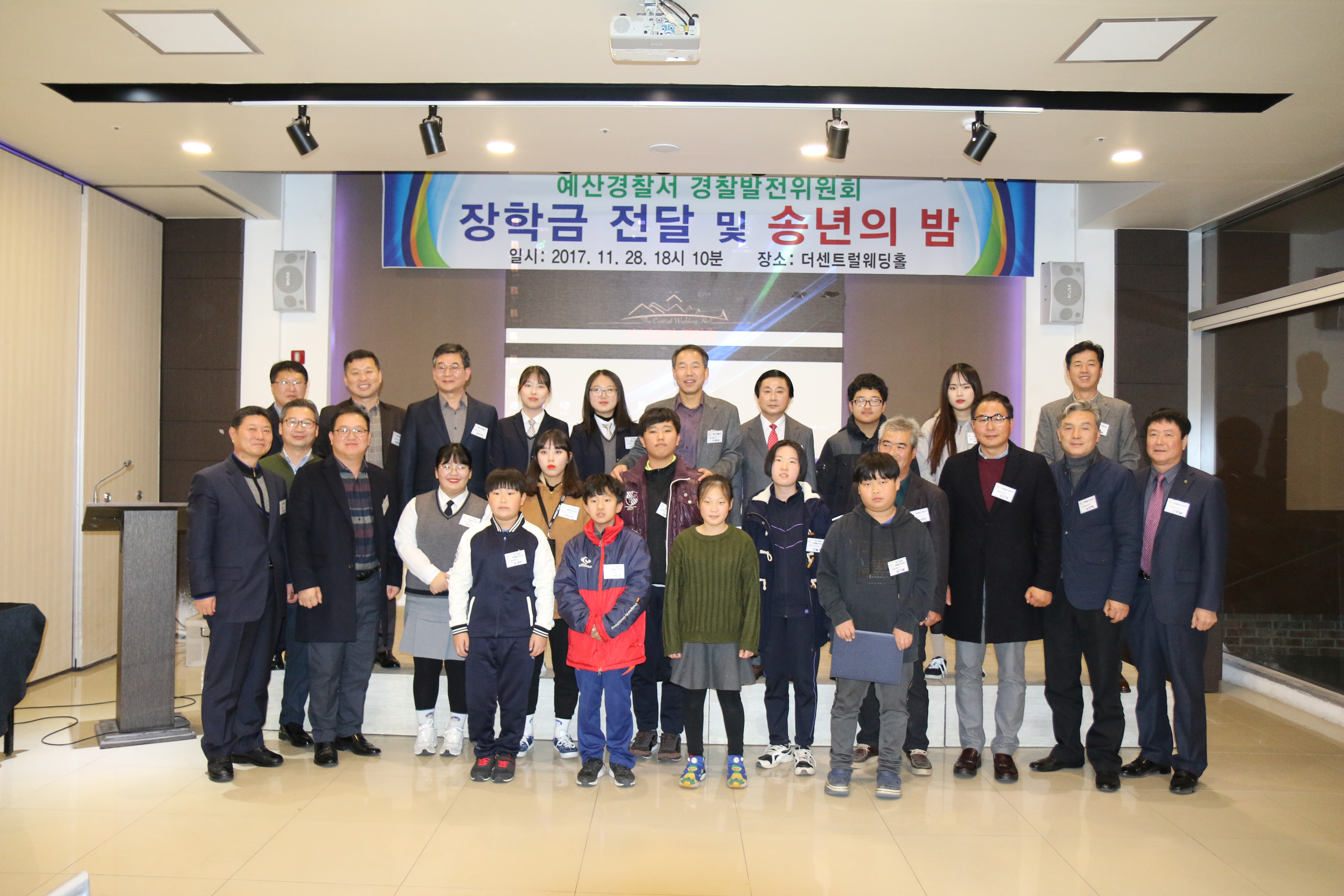 예산경찰서, 경찰발전위원회 송년의 밤 행사 개최