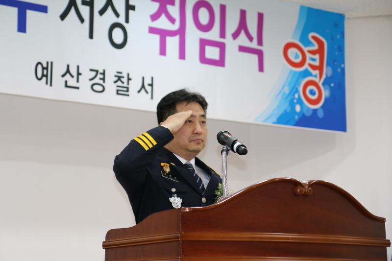 제65대 예산경찰서장 총경 주진우 취임