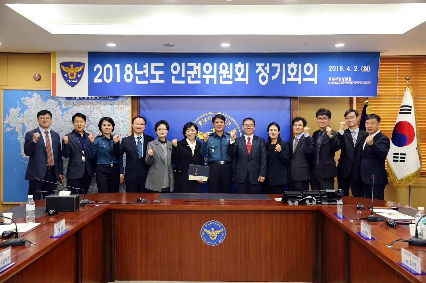 충남경찰청 인권위원회 정기회의