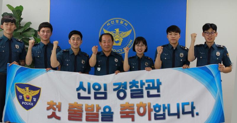서산경찰서 신임경찰관(293기) 전입환영식