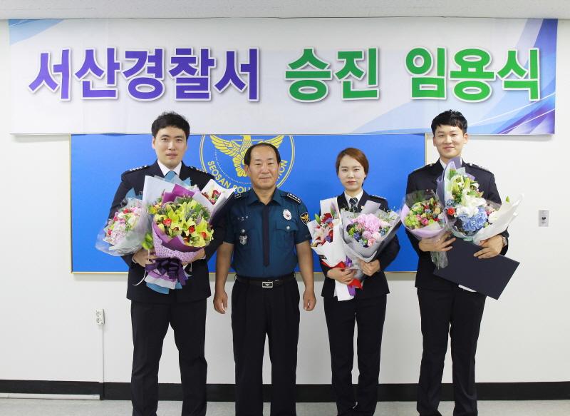 서산경찰서 승진임용식