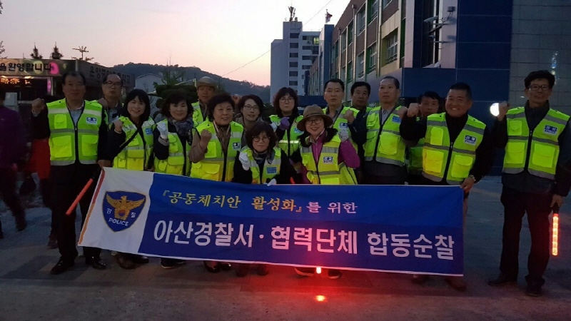 아산시민경찰연합회 2018년 2/4분기 우수협력단체 선발 감사장 수여