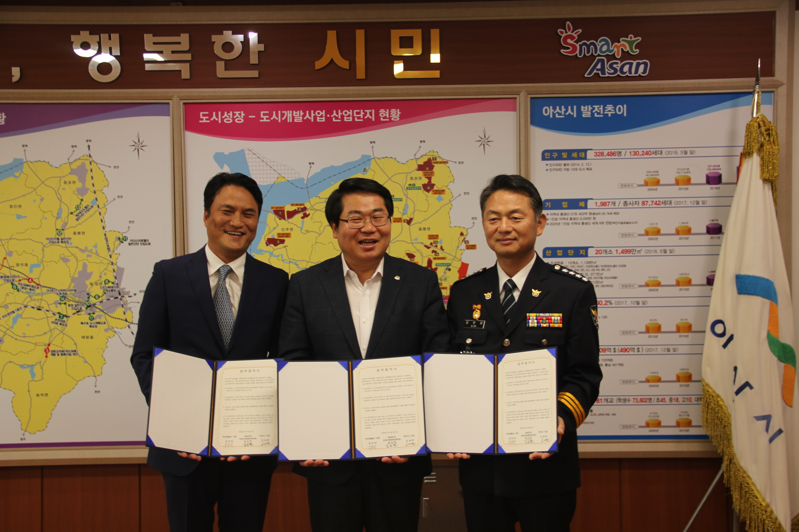아산서-아산시-삼성전자 MOU협약