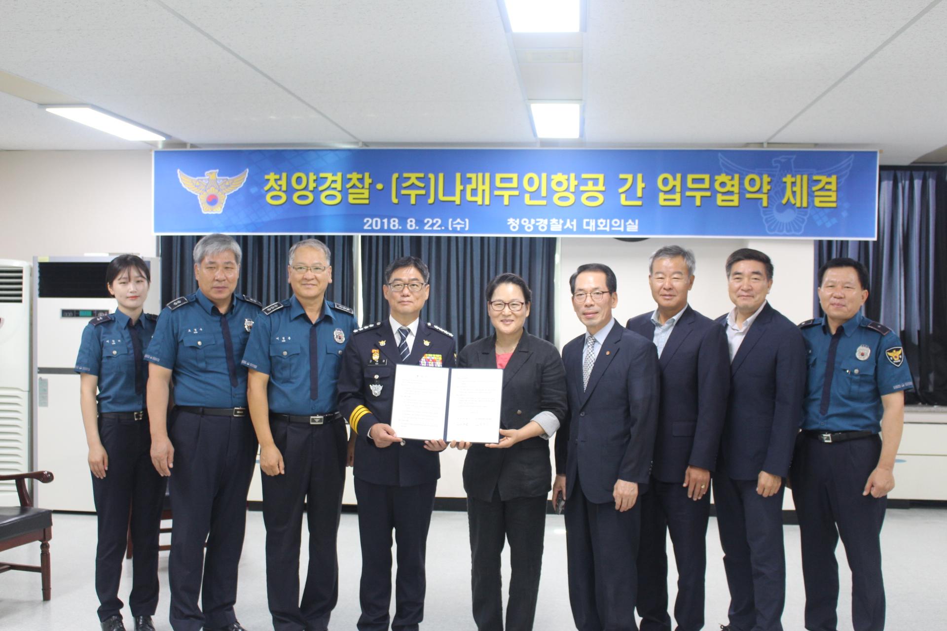 청양경찰서- ㈜나래무인항공 업무협약 체결
