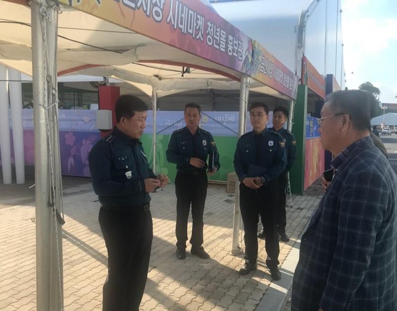 금산서, 성공적인 인삼축제 개최를 위해 축제장 안전점검 실시