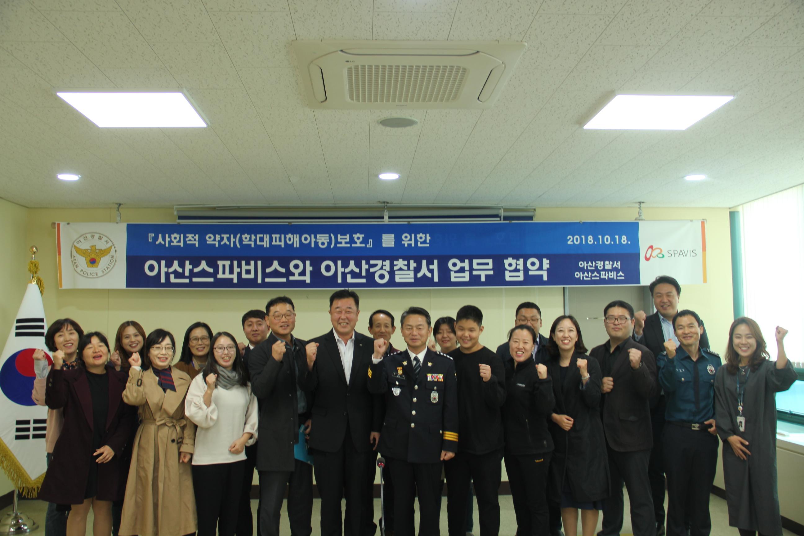 아산서-아산스파비스 업무협약 체결
