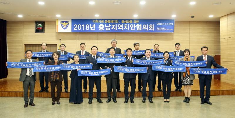 2018년도 지역치안 협의회 개최