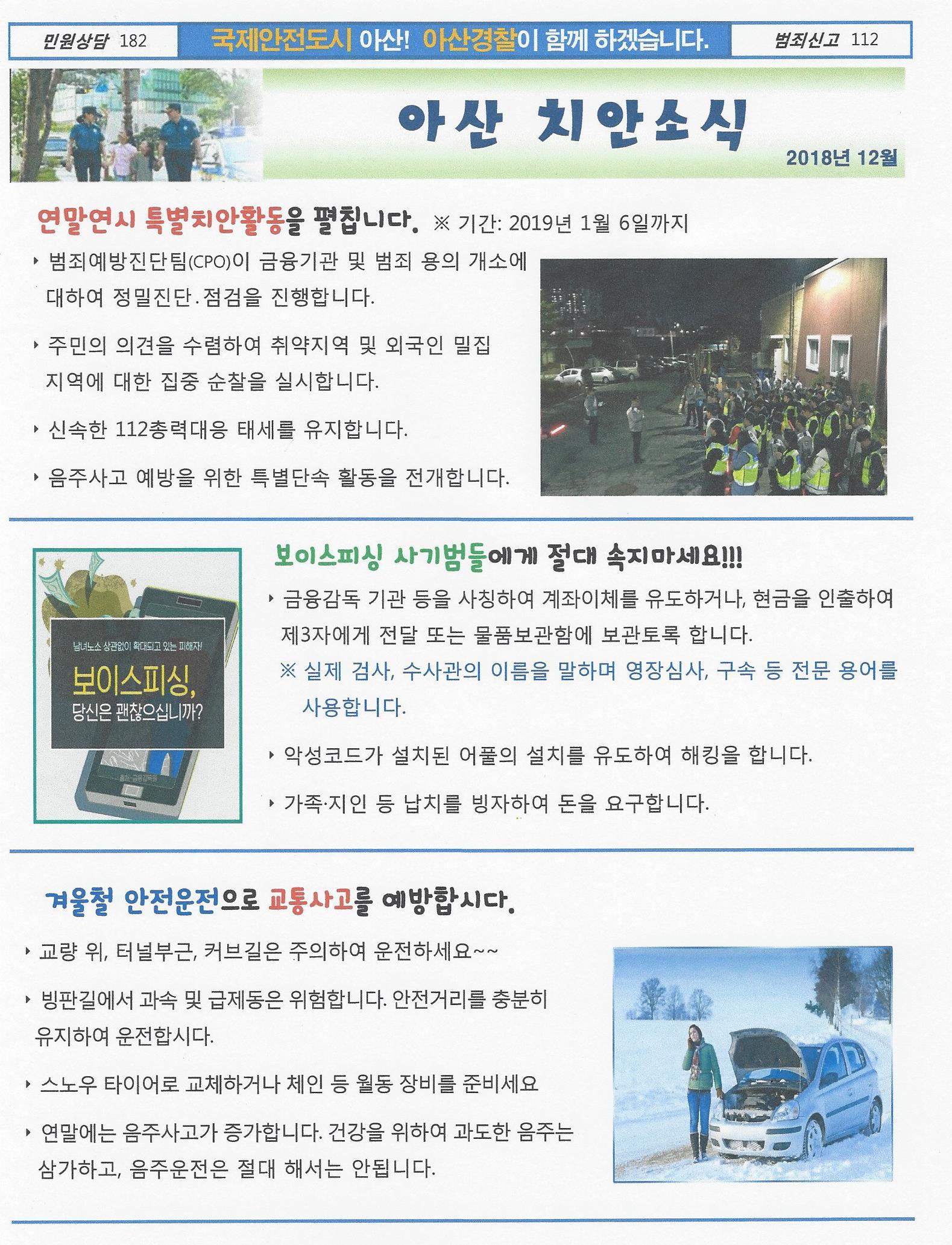 아산경찰서 치안소식지 12월 호