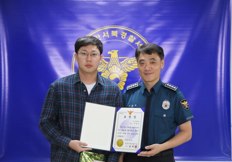 천안서북경찰서, 뺑소니 사망사고 운전자 검거 공로 표창