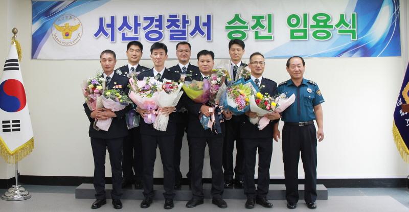 서산경찰서 10. 1. 승진임용식