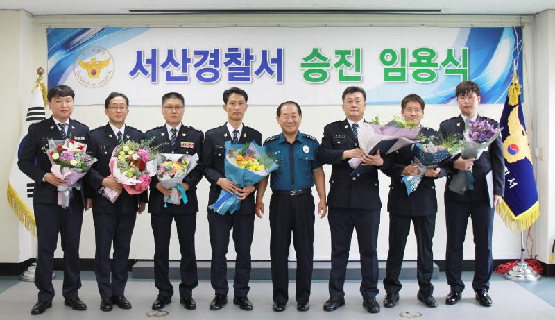 서산경찰서 8월 승진임용식