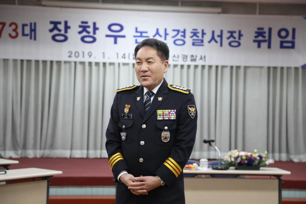 제73대 장창우 논산경찰서장 취임