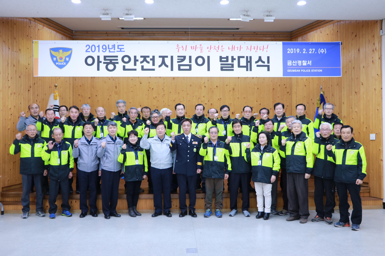 금산경찰, 2019년 아동안전지킴이 발대식 개최