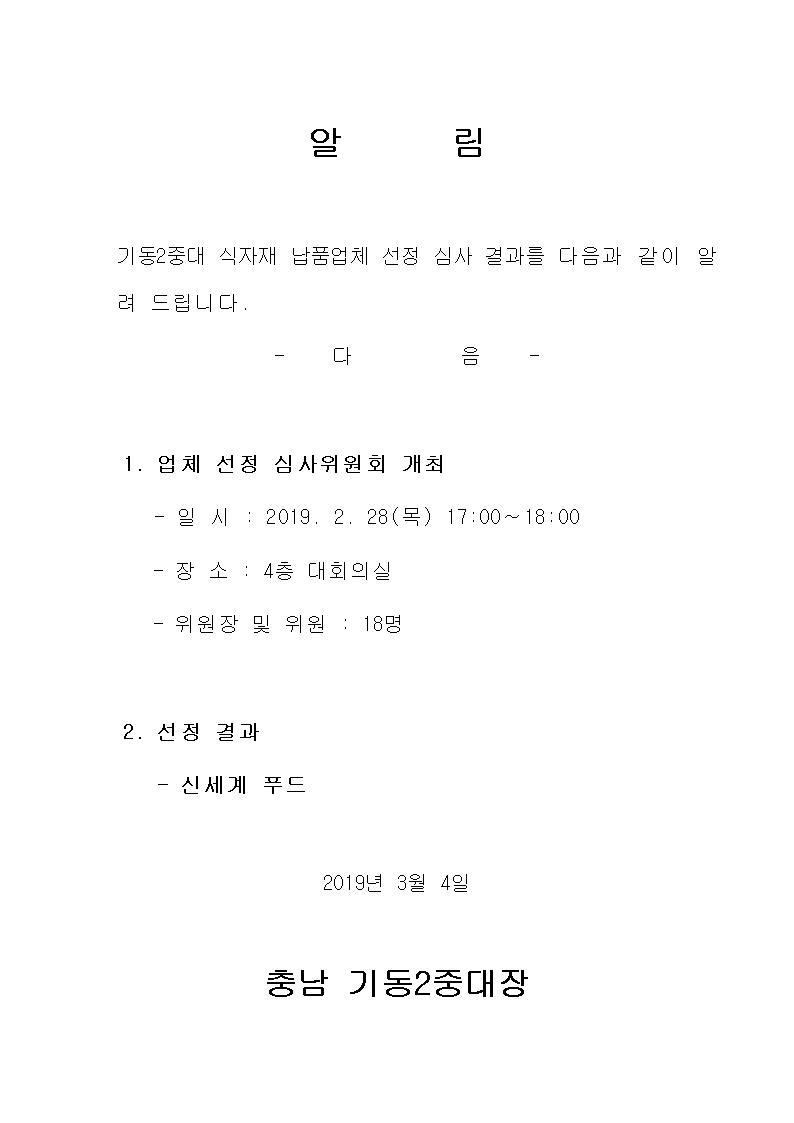 식자재납품업체_선정결과.jpg