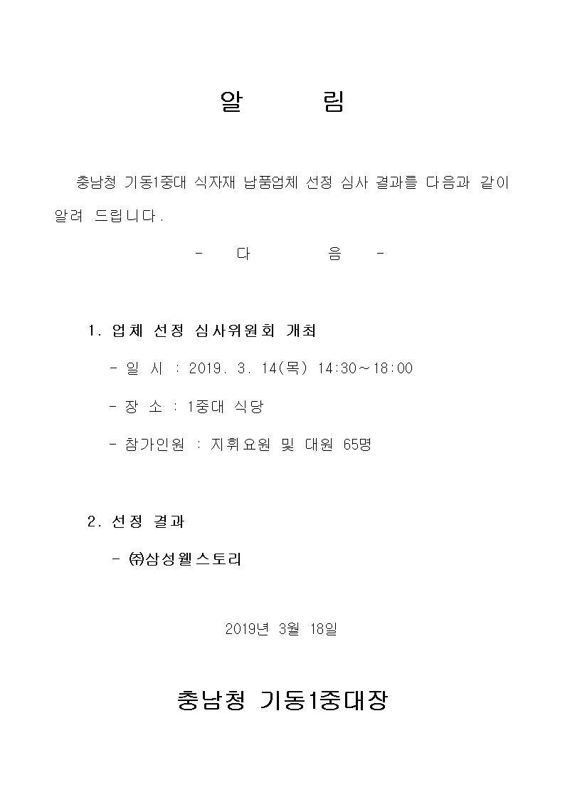 식자재납품업체_선정_결과(기동1중대).jpg
