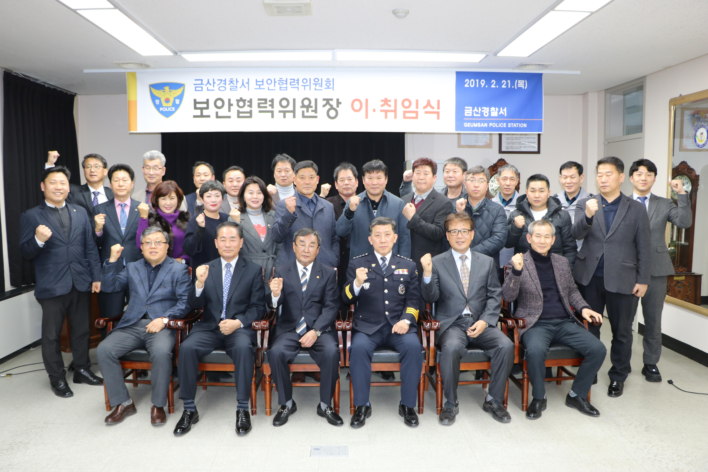 보안협력위원장 이.취임식 개최