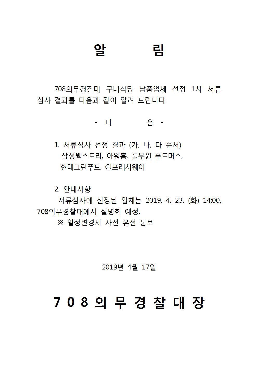708의경대_구내식당_납품업체_1차_서류심사결과.jpg