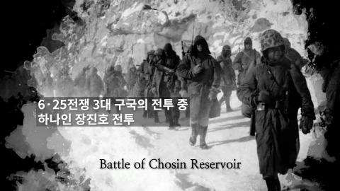 장진호 전투의 경찰영웅들(190606)