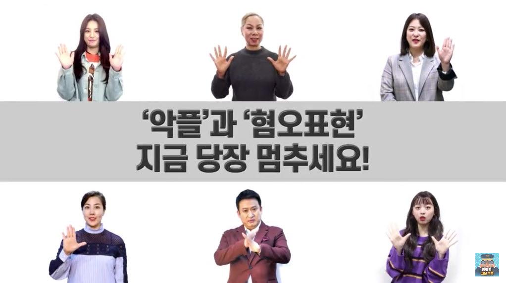 악플 혐오표현 근절 영상