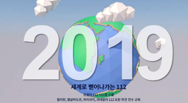 [112 창설 62주년] 세계로 뻗어나가는 대한민국 경찰청 112