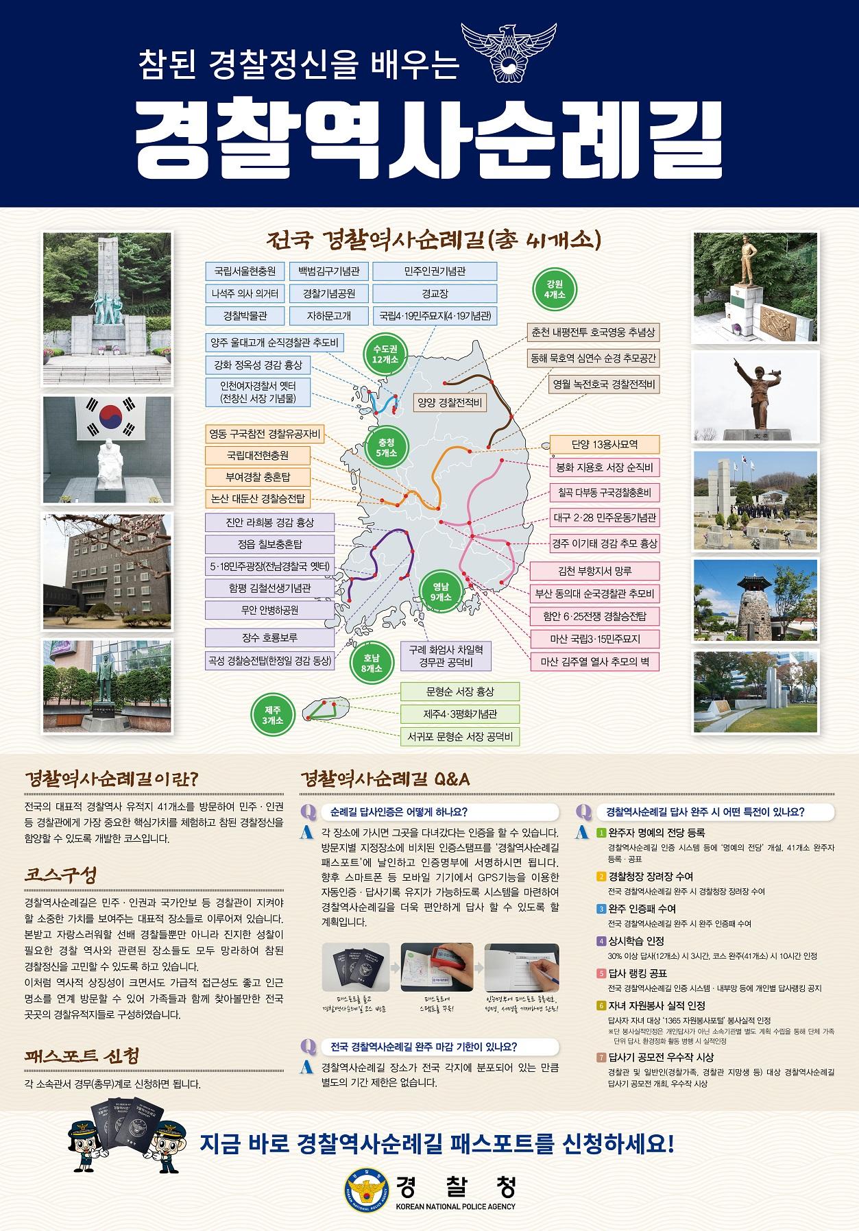 경찰역사순례길_포스터.jpg