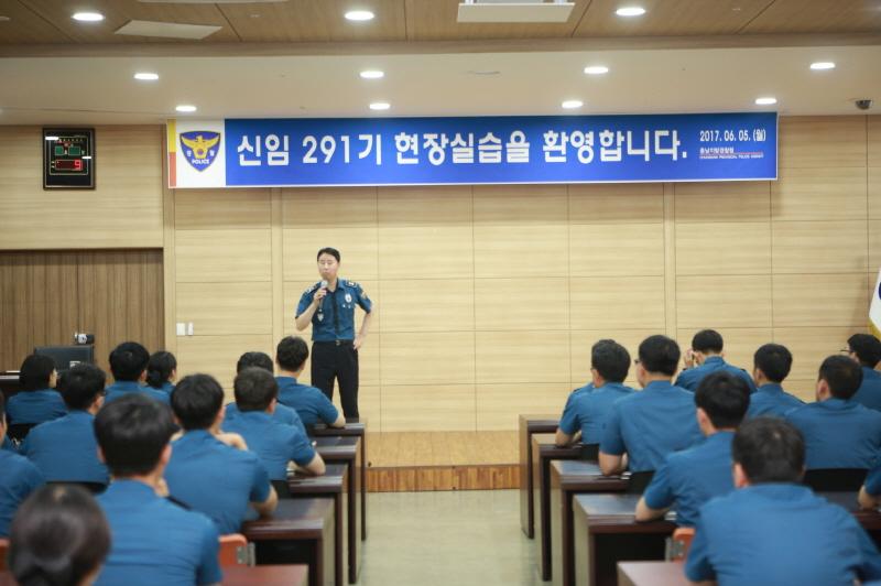 제 291기 신임 경찰관 현장실습 환영회